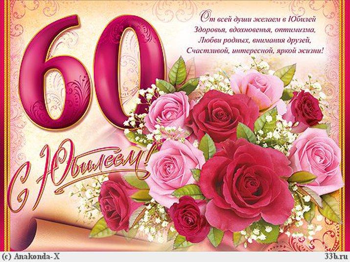 Поздравления в стихах с 60 лет женщине 74