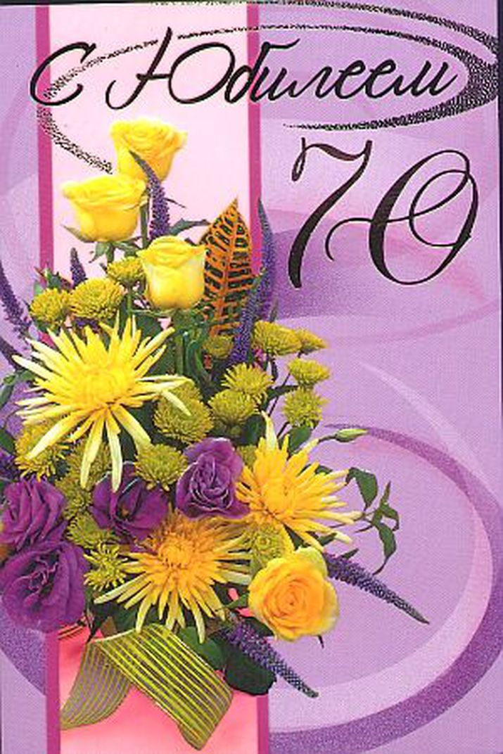 70 лет поздравления с днем рождения 38