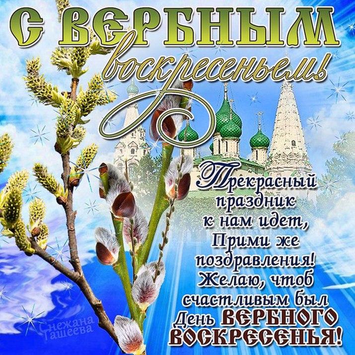 Поздравление вербного воскресенья