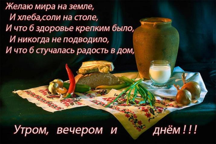 С щедрым вечером поздравления