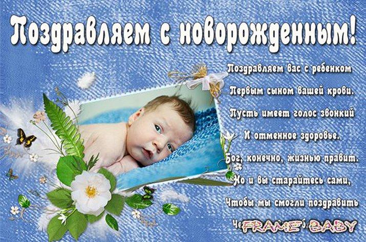 Новорождённым поздравления